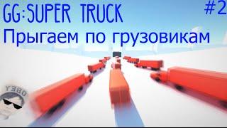 Паркур по грузовикам скачать игру