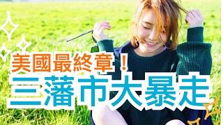 [HANA VLOG] 美國最終章! 三藩市大暴走!