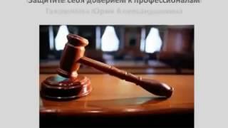 Лучший адвокат: Донецк, Киев, Украина. Юрист ответит на Ваши вопросы http://donetskadvokat.com.ua/(, 2014-09-24T08:08:49.000Z)