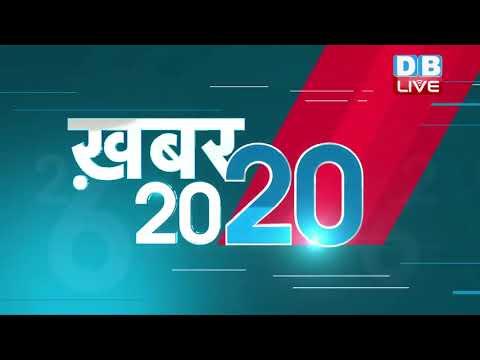 #ख़बर20_20 | देखें अबतक की ख़बरें एकसाथ | #Today_Latest_News | 19 FEB 2018 | #DBLIVE