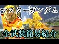 【GUNDAM VERSUS】ガンダムバーサス マスターガンダム 全武装簡易紹介