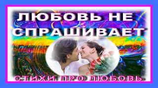 #Любовь не спрашивает #Стихи про любовь читает Л Пятилетова