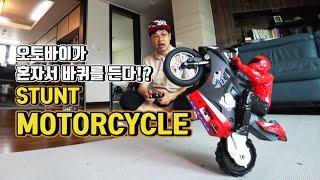 내 인생에 넘어짐이란 없다! RC 바이크의 혁명  뚜둥 (STUNT MOTORCYCLE)