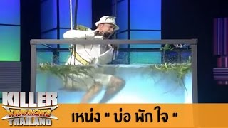 "Killer Karaoke Thailand - เหน่ง ""บ่อ พัก ใจ"" 12-08-13"