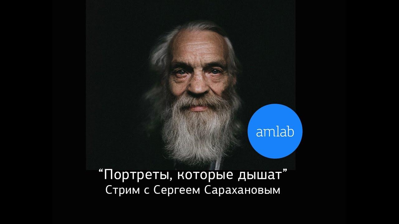 """Стрим """"Портреты, которые дышат"""" с Сергеем Сарахановым на Amlab.me 2015 г."""