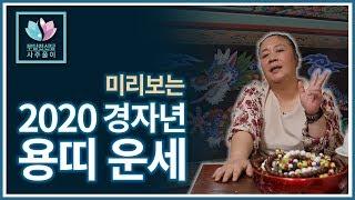 [용한무당][무당천신당]무당천신당 사주풀이 미리보는 2020 경자년 대박 용띠 종합운세