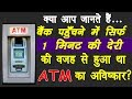 How the ATM was invented   ATM का अविष्कार कैसे हुआ?? MOST AMAZING STORY