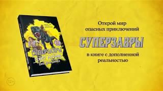 Суперзавры (Джей Джей Барридж). Книга с дополненной реальностью