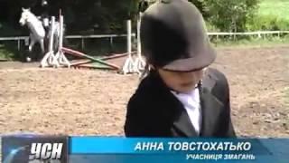 Детский конный спорт Черкассы