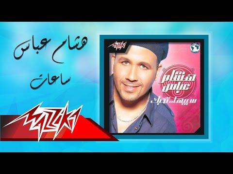 Saat - Hesham Abbas ساعات - هشام عباس