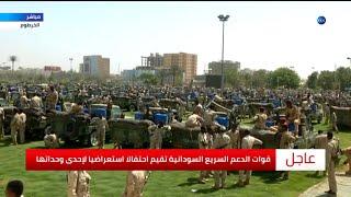 شاهد .. قوات الدعم السريع السودانية تقيم احتفالا استعراضيا لإحدى وحداتها
