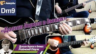 Долгая дорога в дюнах – Раймонд Паулс, соло на гитаре, аккорды