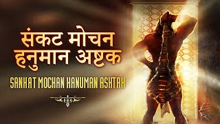 संकट मोचन हनुमान अष्टक | Sankatmochan Hanuman Ashtak with Lyrics
