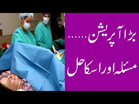 Delivery Of Baby By Operation || Pregnancy Tips || Pregnancy Care Tips In Urdu