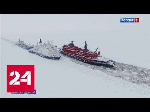 Прошлое и будущее атомного ледокольного флота России - Россия 24