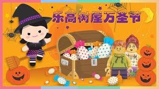 去惊险海盗岛寻找丢失的万圣节糖果 | 凯利和玩具朋友们 | 凯利TV