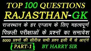 Top 100 Question Rajasthan GK | RAS | RPSC | RSMSSB | LDC, IA SI महिला सुपरवाइजर