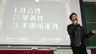 2019年1月15日、青山学院大学で開催された、オリラジあっちゃん(中田敦...