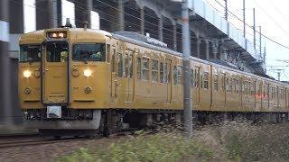 【4K】JR山陽本線 普通列車115系電車 オカD-30編成+オカD-17編成