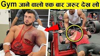 मरते मरते क्यों बचा ये बंदा ?? Why chest (pec) tear happens ! Bodybuilder ! how to do gym correct