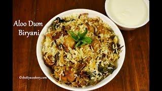 aloo dum biryani recipe   आलू दम बिरयानी बनाने की विधि । Potato Dum Biryani recipe