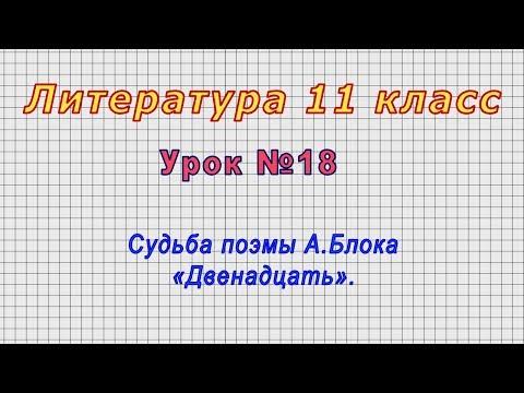 Литература 11 класс (Урок№18 - Судьба поэмы А.Блока «Двенадцать».)