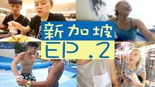 譚杏藍 Hana Tam - 癲婆遊新加坡 EP2 feat.班長