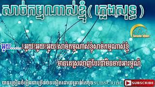 សាច់កម្មណាស់ខ្ញុំ, karaoke khmer, raksmey hongmeas, Pleng sot, ភ្លេងសុទ្ធ, ខារាអូខេខ្មែរ, ធែល ថៃ,