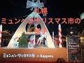 札幌ミュンヘンクリスマス市の様子を紹介!