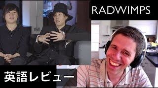RADWIMPS  英語レビュー(野田洋次郎 英会話 日本語 リアクション TAKA ONE OK ROCK ギター English Japanese おしゃかしゃま 前前前世)
