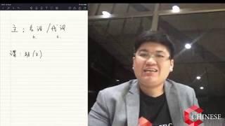 ความสัมพันธ์ของคำ+โครงสร้างปประโยคในไวยากรณ์จีน แถมเทคนิคจำศัพท์อย่างไงให้เป๊ะเวอร์ - THE CHINESE