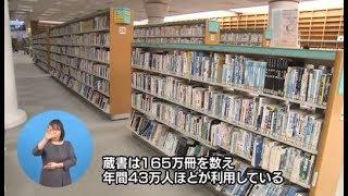 県立図書館 祝開館100周年(H291215)