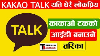 काकाओ टक आईडी बनाउने  तरिका-Kakao Talk ID Banaune Tarika-How To Create Kakao Talk Id ? Kako Talk screenshot 4