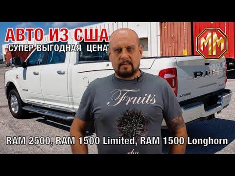 Новые Ram 2500, Ram 1500 Longhorn, Ram 1500 Limited, супер выгодные цены!!! Авто из США. MM Group
