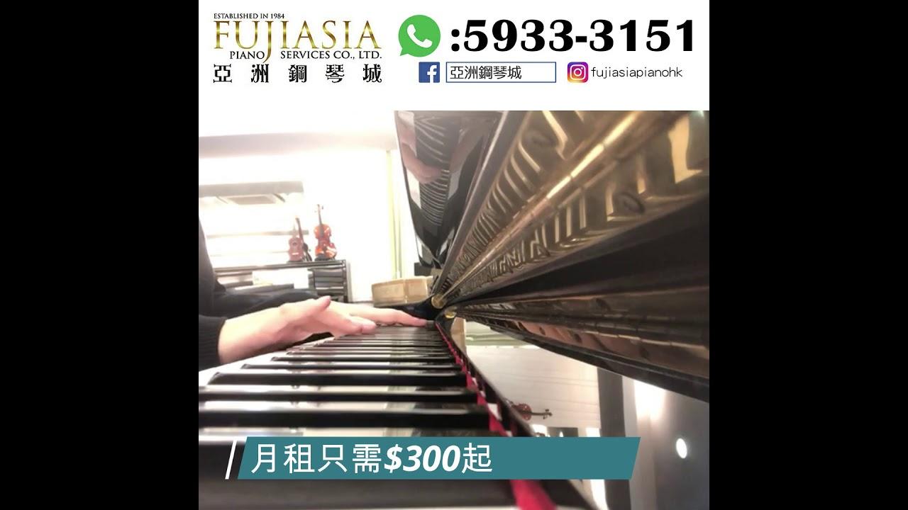 -----月租只需$300起❗鋼琴便能送琴到家中💓-----