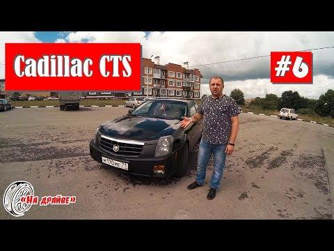 НА ДРАЙВЕ #6: Cadillac CTS
