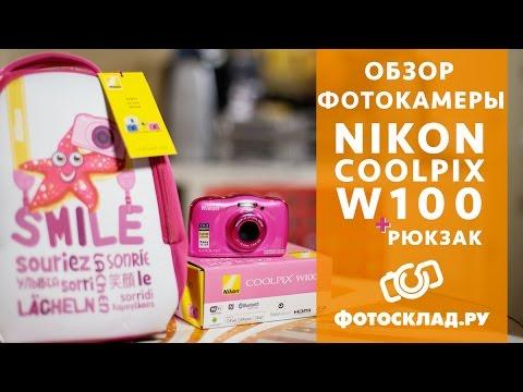 Nikon Coolpx W100 обзор от Фотосклад.ру