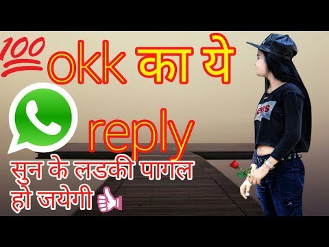 OK का Kya REPLY करे की लड़की Impress हो जाये? What To Reply After OK On Whatsapp Chatting Tips