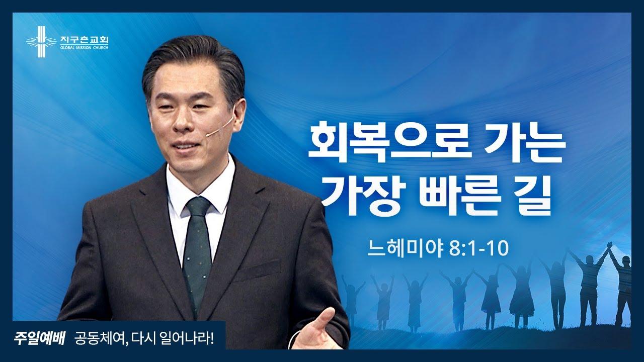 [지구촌교회] 주일예배 | (13) 회복으로 가는 가장 빠른 길 | 최성은 담임목사 | 2021.10.03