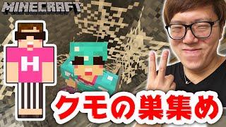 【マインクラフト】ハサミでクモの巣集め!【ヒカキンのマイクラ実況 Part183】【ヒカクラ】 thumbnail