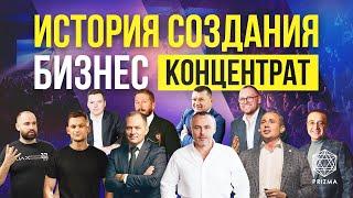История создания крупнейшего форума Украины - Бизнес Концентарт 4.0. Документальный фильм.