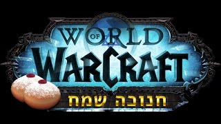 Wow Online Israel Maze(WoW Online event Site : http://www.wowonline.co.il TeamSpeak Server : ts.wowonline.co.il:2257 Forum : https://www.fxp.co.il/forumdisplay.php?f=8891 ..., 2016-12-26T07:01:43.000Z)