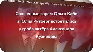 Сраженные горем Ольга Кабо и Юлия Рутберг встретились у гроба актёра Александра Кузнецова