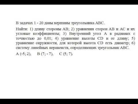 Даны координаты вершин треугольника АВС.