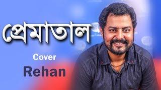 প্রেমাতাল   Tahsan   Cover By Rehaan   Newsg24