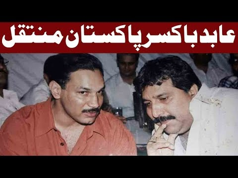 Wanted Ex-cop Abid Boxer Brought Back To Pakistan - Express News