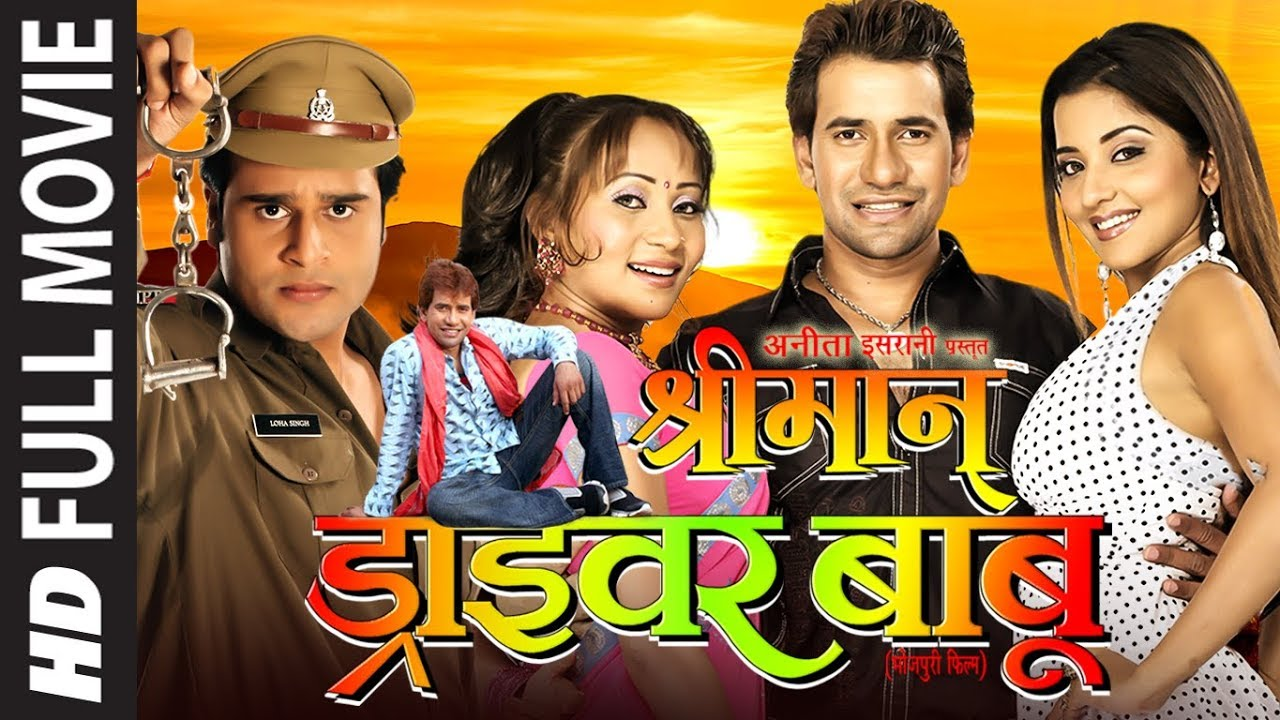 Download दिनेश लाल यादव और मोनालिसा की सुपरहिट भोजपुरी फिल्म HD - श्रीमान ड्राइवर बाबू | SHRIMAAN DRIVER BABU