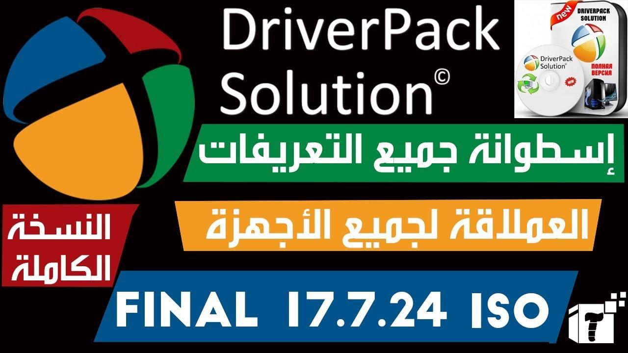 cobra driver pack 2016 برابط واحد