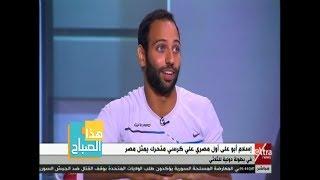 هذا الصباح   إسلام أبو علي أول مصري على كرسي متحرك يمثل مصر في بطولة دولية للثلاثي