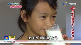 聰明喝牛奶 該知的秘密~添加物助乳製品均質者應看清成分│中視新聞專題 20170912